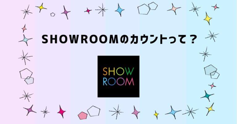 SHOWROOMのカウントって?