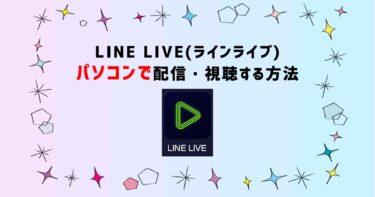 LINE LIVE パソコン