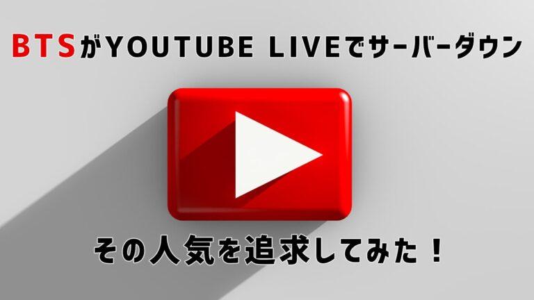 BTSがYouTube LIVEでサーバーダウン