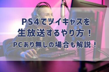 PS4でツイキャスを生配信するやり方!PCやPCなしの場合について解説