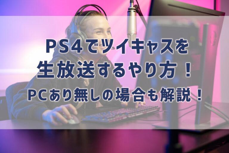 PS4 ツイキャス
