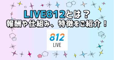 LIVE812とは?ライバーの報酬仕組みを公開!ライブコマースが特徴