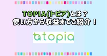 topia(トピア)とは?使い方から収益化まで詳しく解説!