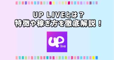 Uplive(アップライブ)とは?特徴や、稼ぎ方まで徹底解説!