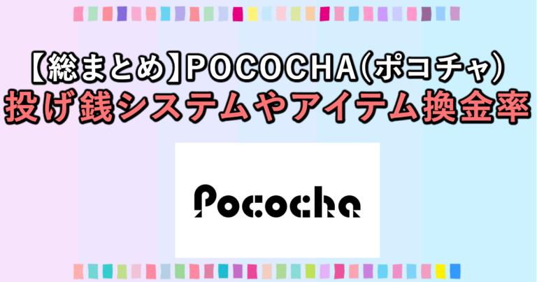 Pococha投げ銭 換金率