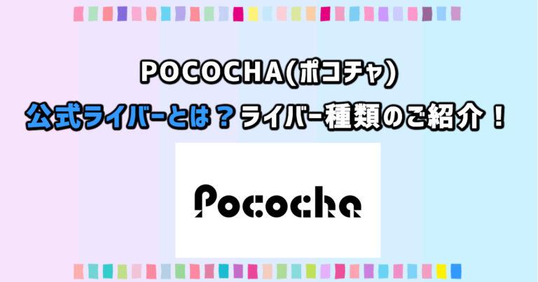 Pococha公式ライバー