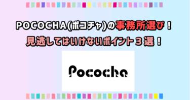 【注意】Pococha(ポコチャ)の事務所選びで見逃してはいけないポイント3選!