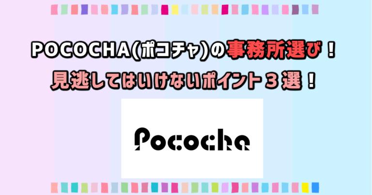 Pococha事務所