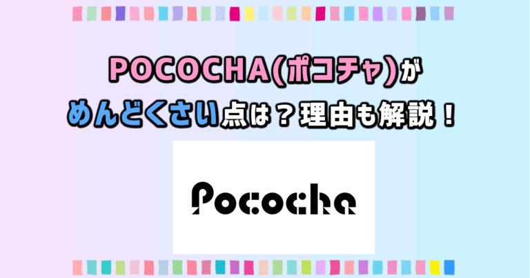 Pococha めんどくさい